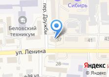 Компания «Управление Федерального казначейства по Кемеровской области» на карте