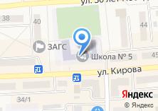 Компания «Средняя общеобразовательная школа №5» на карте