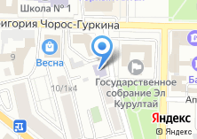 Компания «НИИ Алтаистики им. С.С. Суразакова» на карте