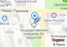 Компания «Государственное Собрание Эл Курултай Республики Алтай» на карте