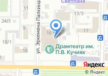 Компания «Национальный драматический театр им. П.В. Кучияк» на карте
