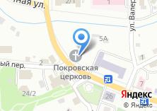 Компания «Церковь Покрова Пресвятой Богородицы» на карте