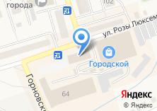 Компания «Экзотик-тур» на карте