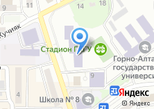 Компания «Горно-Алтайский государственный университет» на карте