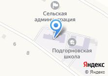 Компания «Подгорновская средняя общеобразовательная школа» на карте