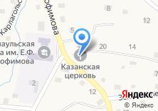 Компания «Церковь Иконы Казанской Божьей матери» на карте