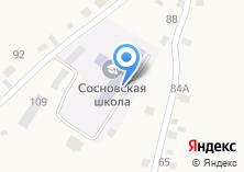 Компания «Сосновская средняя общеобразовательная школа» на карте