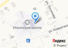 Компания «Ильинская основная общеобразовательная школа» на карте