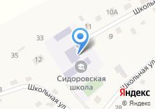 Компания «Сидоровская средняя общеобразовательная школа» на карте