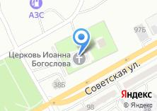 Компания «Храм Святого апостола Иоанна Богослова» на карте