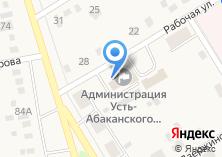 Компания «Администрация Усть-Абаканского района» на карте