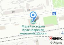 Компания «Музей истории Красноярской железной дороги на ст. Абакан» на карте