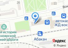 Компания «Аэропорт Абакан» на карте