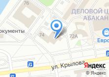 Компания «Арбитражный суд Республики Хакасия» на карте