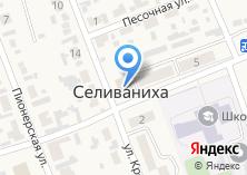Компания «Администрация Селиванихинского сельсовета» на карте