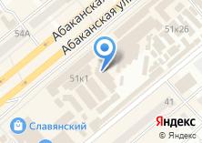 Компания «Минусинская кондитерская фабрика» на карте