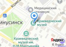 Компания «Минусинский региональный краеведческий музей им. Н.М. Мартьянова» на карте