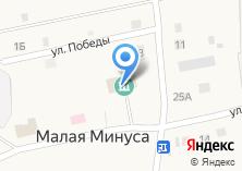 Компания «Маломинусинский сельский дом культуры» на карте