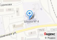 Компания «Березовская средняя общеобразовательная школа №4» на карте