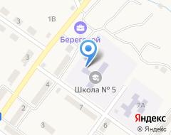 Компания Средняя общеобразовательная школа №5 на карте города
