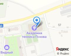 Компания Академия тенниса Пскова на карте города