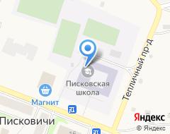 Компания Писковская средняя общеобразовательная школа на карте города