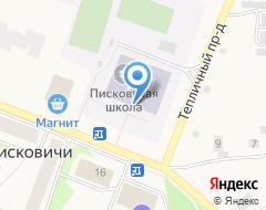 Компания Писковическая средняя общеобразовательная школа на карте города