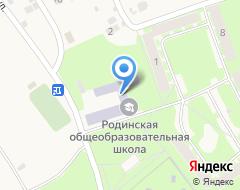 Компания Родинская средняя школа на карте города