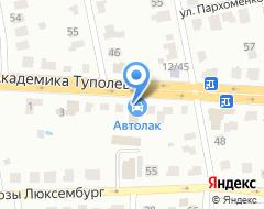 Компания Автолак на карте города
