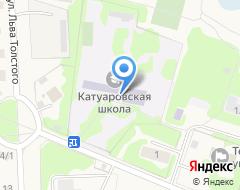 Компания Катуаровская средняя общеобразовательная школа на карте города