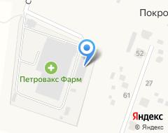 Компания Петровакс Фарм на карте города