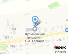 Компания Кузьминская средняя общеобразовательная школа им. С.А. Есенина на карте города