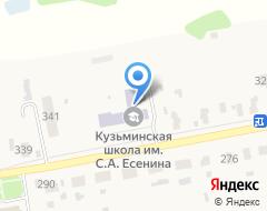Компания Кузьминская средняя общеобразовательная школа на карте города