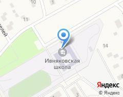 Компания Ивняковская средняя общеобразовательная школа на карте города