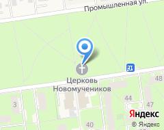Компания Церковь Новомучеников и Исповедников Российских на карте города