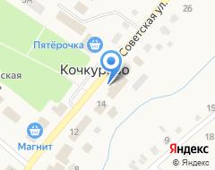 Компания Администрация Кочкуровского муниципального района на карте города