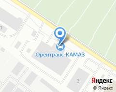 Компания Орентранс-КАМАЗ на карте города