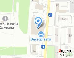 Компания Вектор-Авто на карте города