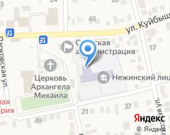 Компания Нежинский лицей на карте города