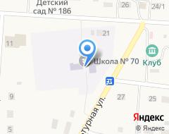 Компания Средняя общеобразовательная школа №70 на карте города