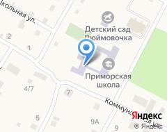 Компания Приморская средняя общеобразовательная школа на карте города