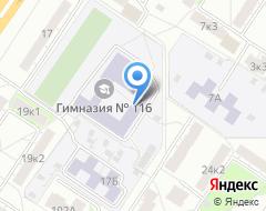 Компания Гимназия №116 на карте города