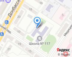Компания Средняя общеобразовательная школа №117 на карте города