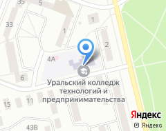 Компания Уральский колледж технологий и предпринимательства на карте города