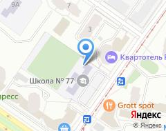 Компания Средняя общеобразовательная школа №77 на карте города