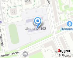 Компания Средняя общеобразовательная школа №102 на карте города