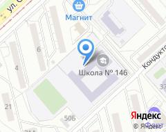 Компания Средняя общеобразовательная школа №146 на карте города
