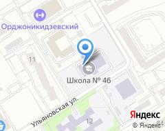Компания Средняя общеобразовательная школа №46 на карте города