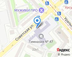 Компания Гимназия №47 на карте города