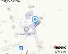 Компания Чеускинская средняя общеобразовательная школа на карте города